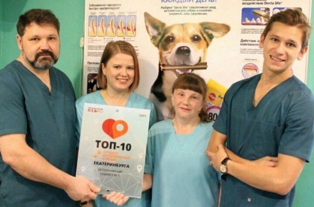 Мы попали в топ 10 лучших ветеринарных клиник по версии Народная премия е1!